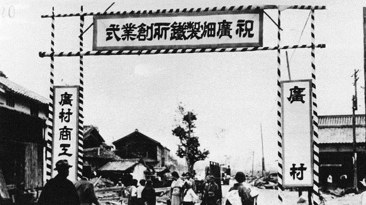 日本 製鉄 瀬戸内 製鉄 所